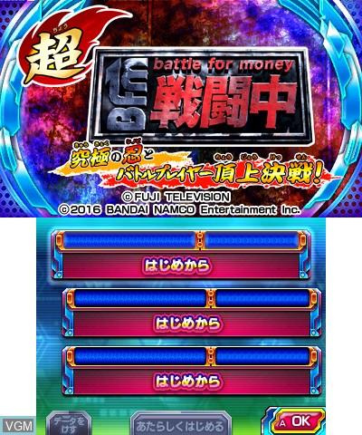 Image de l'ecran titre du jeu Chou Sentou-chuu Kyuukyoku no Shinobu to Battle Player Choujou Kessen! sur Nintendo 3DS