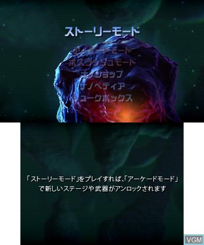 Image du menu du jeu Nano Assault sur Nintendo 3DS