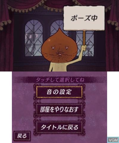 Image du menu du jeu Nazo waku Yakata - Oto no Ma ni Ma ni sur Nintendo 3DS