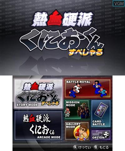 Image du menu du jeu Nekketsu Kouha Kunio-Kun Special sur Nintendo 3DS