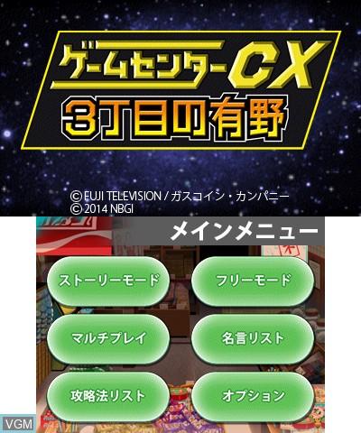 Image du menu du jeu Game Center CX - 3-Choume no Arino sur Nintendo 3DS