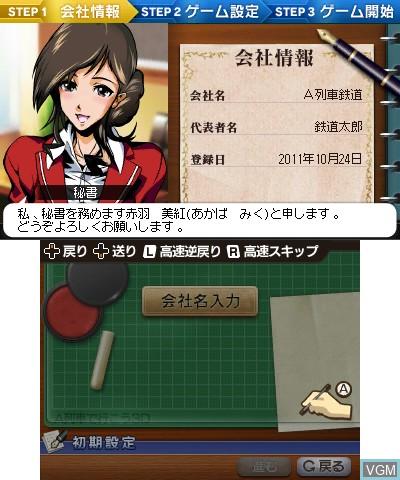 Image du menu du jeu A-Ressha de Ikou 3D sur Nintendo 3DS