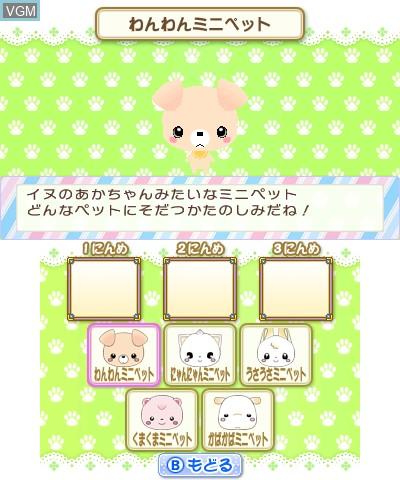 Image du menu du jeu CharaPet Tsukutte! Sodatete! Character Shougakkou sur Nintendo 3DS