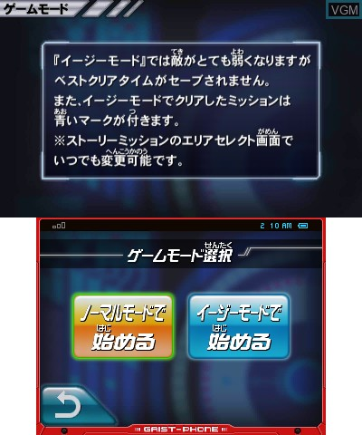 Image du menu du jeu Gaist Crusher God sur Nintendo 3DS