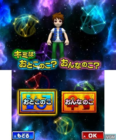 Image du menu du jeu Nazotoki Battle TORE! Densetsu no Makyuu o Fukkatsu Saseyo! sur Nintendo 3DS