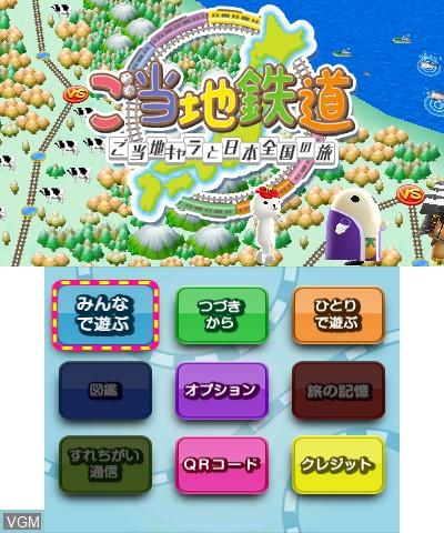 Image du menu du jeu Gotouchi Tetsudou - Gotouchi Chara to Nihon Zenkoku no Tabi sur Nintendo 3DS