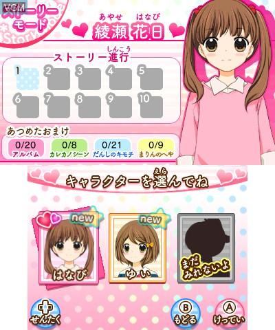 Image du menu du jeu 12 Sai - Honto no Kimochi sur Nintendo 3DS