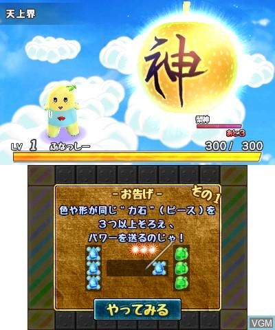 Image du menu du jeu Nashijiru Busha!! Funassyi vs Dragons sur Nintendo 3DS