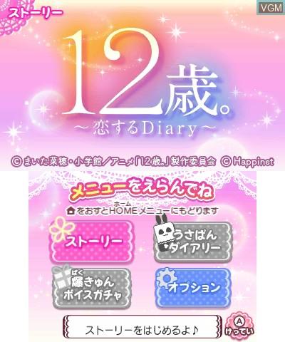 Image du menu du jeu 12-Sai. Koisuru Diary sur Nintendo 3DS