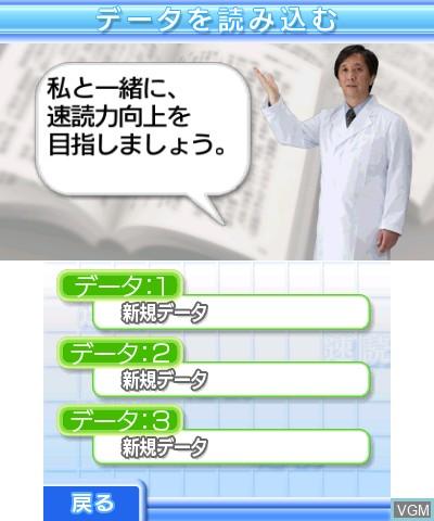 Image du menu du jeu 3D Ryoume de Unou o Kitaeru - Sokudoku Jutsu sur Nintendo 3DS