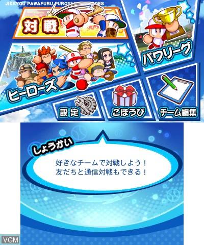 Image du menu du jeu Jikkyou Powerful Pro Yakyuu Heroes sur Nintendo 3DS