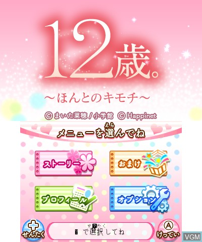 Image du menu du jeu 12-sai. Torokeru Puzzle Futari no Harmony sur Nintendo 3DS