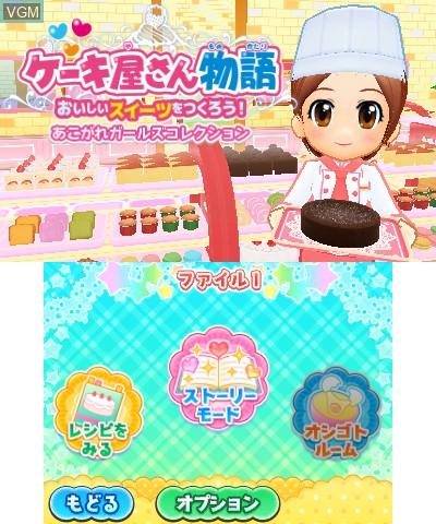 Image du menu du jeu Cake-ya San Monogatari: Ooishii Sweets o Tsukurou! sur Nintendo 3DS