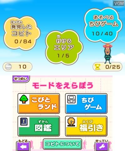 Image du menu du jeu Kobito Game Taizen sur Nintendo 3DS