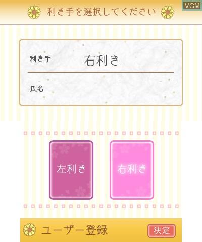 Image du menu du jeu Koueki Zaidan Houjin Nippon Kanji Nouryoku Kentei Kyoukai KanKen Training 2 sur Nintendo 3DS