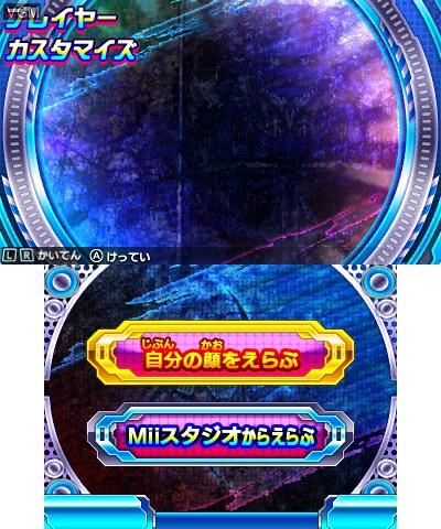 Image du menu du jeu Chou Sentou-chuu Kyuukyoku no Shinobu to Battle Player Choujou Kessen! sur Nintendo 3DS