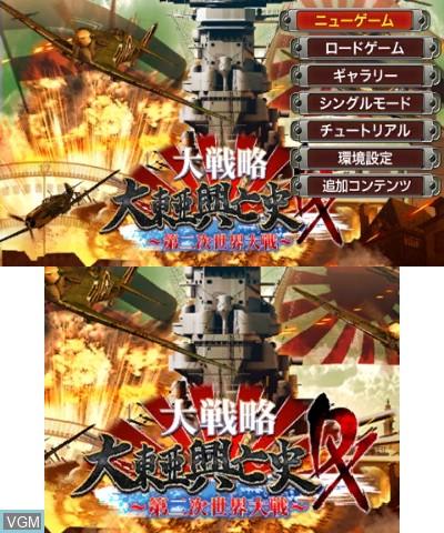 Image du menu du jeu Daisenryaku Daitoua Koboshi DX - Dainiji Sekai Taisen sur Nintendo 3DS