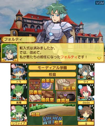 Ken to Mahou to Gakuen Mono. 3D