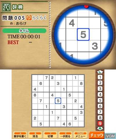Nikoli no Sudoku 3D - 8-tsu no Puzzle de 1000-mon