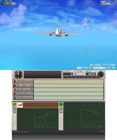 Boku wa Koukuu Kanseikan - Airport Hero 3D - Naha Premium