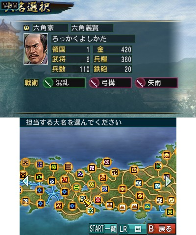 Nobunaga no Yabou