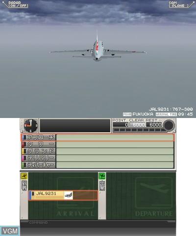 Boku wa Koukuu Kanseikan - Airport Hero 3D - Shin Chitose with JAL