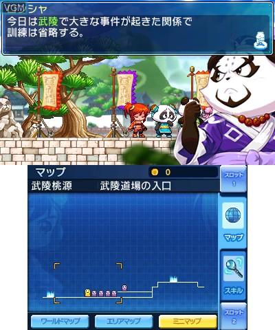 Maple Story - Unmei no Shoujo