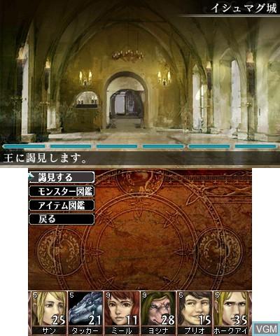 Elminage Gothic 3D Remix
