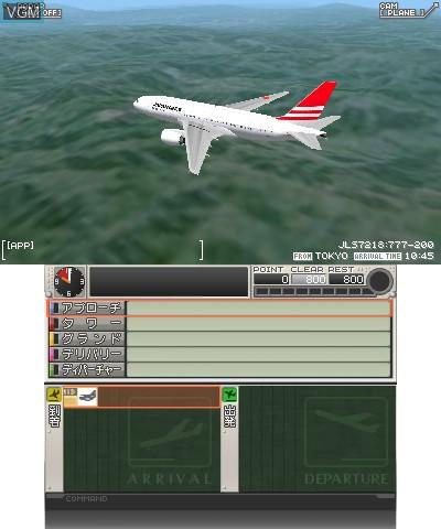 Boku wa Koukuu Kanseikan - Airport Hero 3D - Kansai Sky Story
