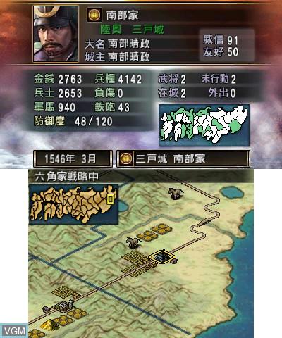 Nobunaga no Yabou 2
