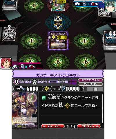 Image in-game du jeu Cardfight!! Vanguard G - Stride To Victory!! sur Nintendo 3DS