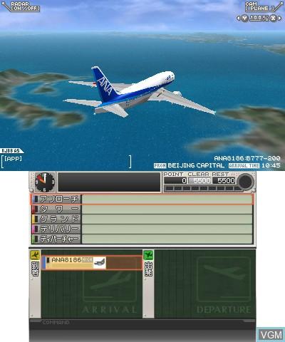 Boku wa Koukuu Kanseikan - Airport Hero 3D - Kankuu All Stars