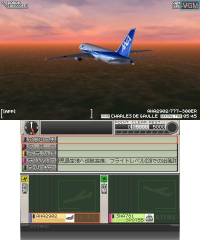 Boku wa Koukuu Kanseikan - Airport Hero 3D - Haneda All Stars