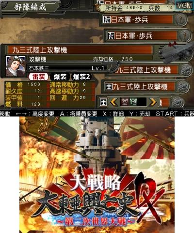 Daisenryaku Daitoua Koboshi DX - Dainiji Sekai Taisen