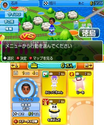 Image in-game du jeu Gotouchi Tetsudou - Gotouchi Chara to Nihon Zenkoku no Tabi sur Nintendo 3DS