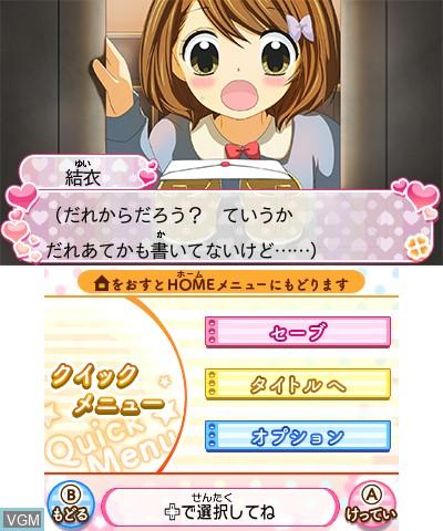 Image in-game du jeu 12 Sai - Honto no Kimochi sur Nintendo 3DS