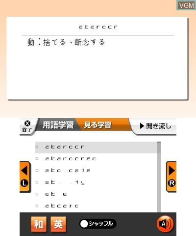 Image in-game du jeu Nanami to Issho ni Manabo! English Joutatsu no Kotsu Riron-Hen sur Nintendo 3DS