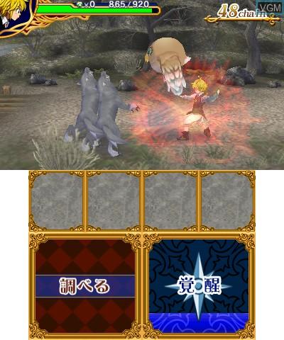 Image in-game du jeu Nanatsu no Taizai - The Seven Deadly Sins - Unjust Sin sur Nintendo 3DS