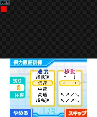 Image in-game du jeu 3D Ryoume de Unou o Kitaeru - Sokudoku Jutsu sur Nintendo 3DS
