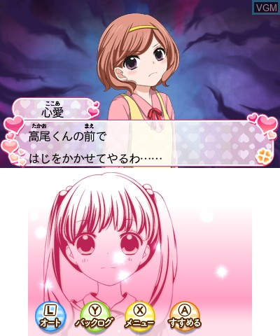Image in-game du jeu 12-sai. Torokeru Puzzle Futari no Harmony sur Nintendo 3DS