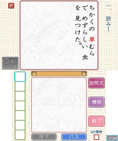 Image in-game du jeu Koueki Zaidan Houjin Nippon Kanji Nouryoku Kentei Kyoukai KanKen Training 2 sur Nintendo 3DS
