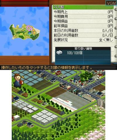 Image in-game du jeu A-Ressha de Ikou 3D NEO sur Nintendo 3DS