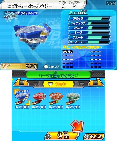 Image in-game du jeu Beyblade Burst sur Nintendo 3DS