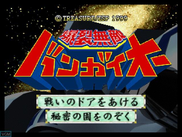 Image de l'ecran titre du jeu Bakuretsu Muteki Bangaioh sur Nintendo 64