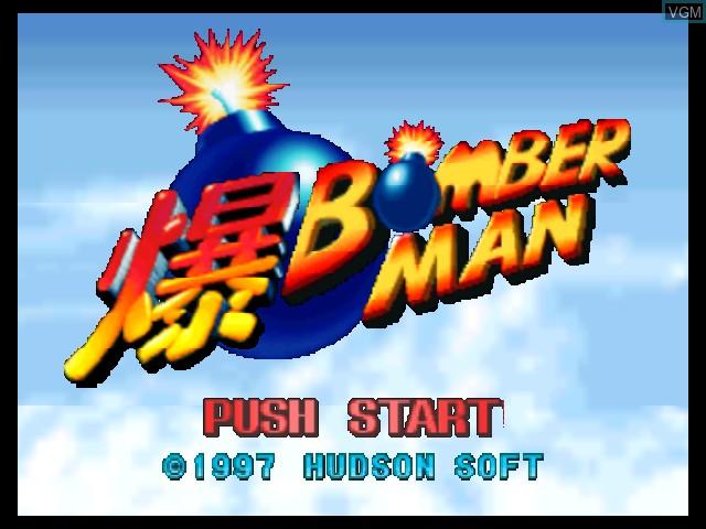 Image de l'ecran titre du jeu Baku Bomberman sur Nintendo 64