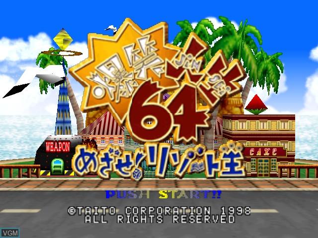 Image de l'ecran titre du jeu Bakushou Jinsei 64 - Mezase! Resort Ou sur Nintendo 64