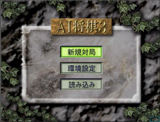 Image du menu du jeu AI Shougi 3 sur Nintendo 64