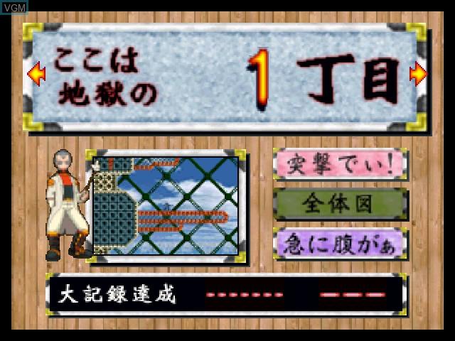 Image du menu du jeu Bakuretsu Muteki Bangaioh sur Nintendo 64
