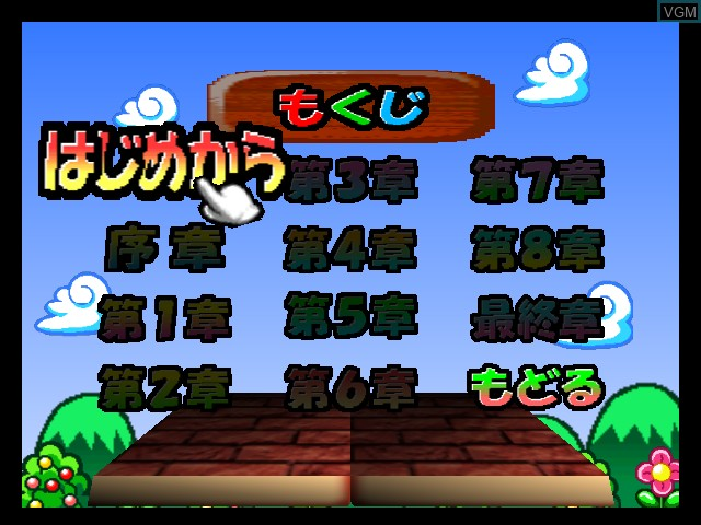 Image du menu du jeu 64 Trump Collection - Alice no Wakuwaku Trump World sur Nintendo 64