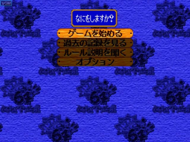 Image du menu du jeu Bakushou Jinsei 64 - Mezase! Resort Ou sur Nintendo 64